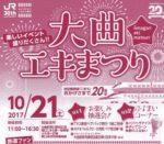 飯塚雅幸が秋田新幹線開業20周年記念「大曲エキ・まつり」で演奏致しました。