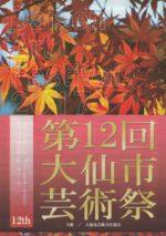 藤間知枝(藤友会)&飯塚雅幸の「第12回・大仙市芸術祭」出演の模様です。