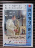 飯塚雅幸の吹き初め「峰吉川地区・新年会」にお招き頂き祝奏しました。