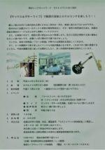 飯塚雅幸がホテルメトロポリタン秋田「ランチ&コンサート」に出演します。