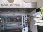 飯塚雅幸が「能代山本地区交通安全協会」総会にお招き頂き、祝奏しました。
