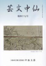 藤間知枝が「芸文中仙」に「第九回・藤友会に向けて」で掲載されました。