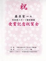 飯塚雅幸が「藤原聖一氏 秋田県スポーツ賞栄誉賞受賞祝賀会」で祝奏しました。