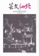 藤間知枝(藤友会)の昨年の活動が、仙北市「芸文仙北」に掲載されました。