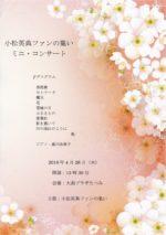 飯塚雅幸&藤間知枝が世界の小松英典「ランチ&ミニコンサート」に参加しました。