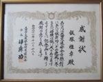 飯塚雅幸演奏、昭和61年録音「大曲交通安全音頭」が今注目されています