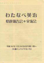 飯塚雅幸が県議会議員「わたなべ英治県政報告会・交流会」で祝奏しました。