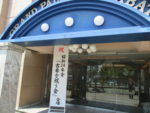 飯塚雅幸が大曲中学校「24年会・古稀の祝い」にお招き頂き祝奏しました。