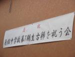 飯塚雅幸が「角館中学校第7期生・古稀を祝う会」にお招き頂き祝奏しました。