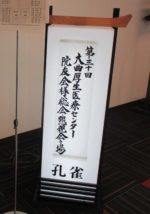 飯塚雅幸が「第30回・大曲厚生医療センター院友会」にお招き頂き祝奏しました。