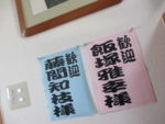 飯塚雅幸&藤間知枝が「半仙地域納涼交流会」で「和と洋の調べ」に出演しました。