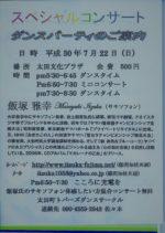 飯塚雅幸が「トパーズダンスパーティ&サックスコンサート」で演奏しました。