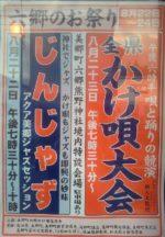 飯塚雅幸が六郷・熊野神社「じんじゃず」でステキな仲間達とセッションしました。