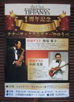 飯塚雅幸が秋田駅前ショットバー「ティファニー・1周年記念パーティ」で祝奏しました。