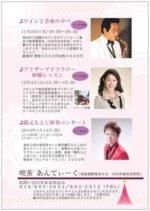 飯塚雅幸が11/29(木)あんてぃーく「ワインと音楽の夕べ」に出演します。