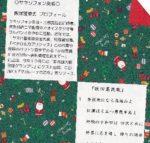 飯塚雅幸が某「秋田県立高等学校 ・忘年パーティ」にお招き頂き演奏しました。