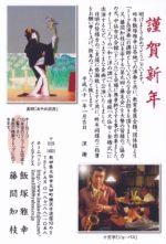 飯塚雅幸・藤間知枝が「ハッピーニューイエア」新年のご挨拶を申し上げます。