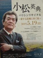 飯塚雅幸&藤間知枝の旧友世界の「小松英典バリトンリサイタル」が5/19です。