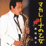 飯塚雅幸のリリースCDアルバム「マカレーナの乙女」を再プレスしジャケットもリニューアルしました。