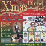 飯塚雅幸(サキソフォン)が横手セントラルホテル「X'MASディナー&LIVE」に出演しました。