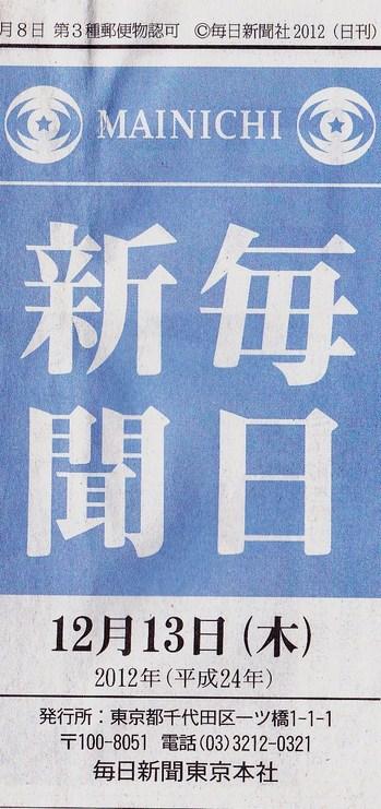2012121350.jpg