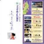 飯塚雅幸(サキソフォン)が田沢湖「こまち・15周年記念祝賀会」にお招き頂き演奏しました。