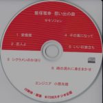 飯塚雅幸が「MITSUOスタジオ企画」のアトリエで「飯塚雅幸・想い出の曲」をレコーディングしました