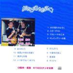 飯塚雅幸(サキソフォン)&小西光雄(ギター)がCDアルバム「ありがとう・あやめだんご」をリリース!!