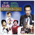 飯塚雅幸(サキソフォン)がゲスト出演の「2013・第22回曲仙会ショー」のDVDをお贈り頂きました。
