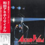 飯塚雅幸の「土田師匠」の兄弟子「山野井善次」氏,出演の日劇「和田アキ子・リサイタル」のCDです。