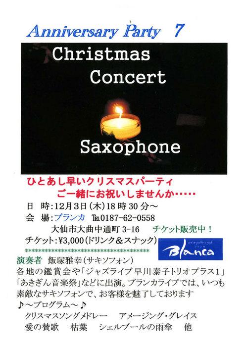 画廊喫茶ブランカでクリスマスライブ出演予定
