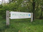 飯塚雅幸が7月出演予定の薫風緑樹「あきたグリーンサムの杜」を訪問しました。