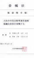 飯塚雅幸が大仙市教育委員会様から「大仙市市民会館等運営連絡協議会委員」を委嘱頂きました。