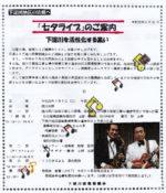 飯塚雅幸が7/7(日)大仙市協和下淀川「七夕ライブ」にお招き頂き演奏します。