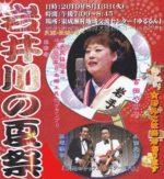 飯塚雅幸が夏真っ盛り、各地の「夏祭り」にお招き頂き演奏します。