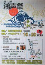 飯塚雅幸が10/20(日)後三年鴻生の里「第12回・鴻生祭」にお招き頂き演奏します。