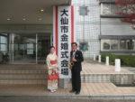 飯塚雅幸&藤間知枝が令和元年度「大仙市金婚式」で祝奏・祝舞を行いました。