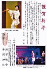 飯塚雅幸&藤間知枝が新年のご挨拶を申し上げます。