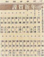藤間知枝が秋田魁新報掲載「公益社団法人日本舞踊協会秋田県支部」より新年のご挨拶を申し上げます。