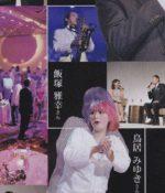 飯塚雅幸が共演した「鳥居みゆき」さんは秋田出身芸能人「秋田美人ランキング」第4位です。