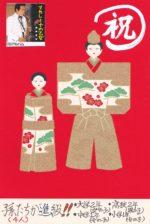 飯塚雅幸&藤間知枝の4人の孫が「大学2年(女)」「高校2年(男)」「中学1年(女)」「小学1年(女)」に進級します。