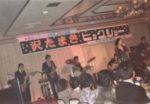 飯塚雅幸がバック演奏を勤めた「沢たまきビックディナーショウ」の想い出です。