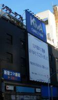 飯塚雅幸が若い頃出入りしていた東京新宿歌舞伎町・今は無き「新宿コマ劇場」界隈の想いでです。