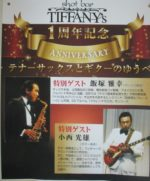 飯塚雅幸がギター奏者「小西光雄」氏のスタジオでのリハーサル風景です。