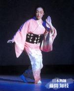 藤間知枝(日本舞踊・藤友会)が「芸文中仙」に続き、仙北市「芸文仙北」に掲載されました。