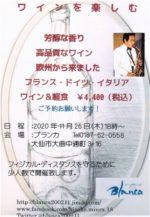 飯塚雅幸が11/26(木)画廊「ブランカ・ワインパーティ」で演奏します。