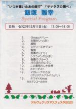 飯塚雅幸が「アルブェXmasフェスタ2020」最終4ステージ目のプログラムです。