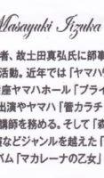 飯塚雅幸が「横手ロータリークラブ創立記念・Xmas家族会」の記念演奏会で祝奏致しました。
