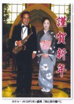 飯塚雅幸・藤間知枝が「新年のごあいさつ」を申し上げます。
