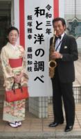 飯塚雅幸・藤間知枝が令和3年正月「七草」が過ぎ、いろいろと動き始めます
